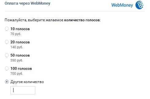 oplata - Как получить много голосов Вконтакте