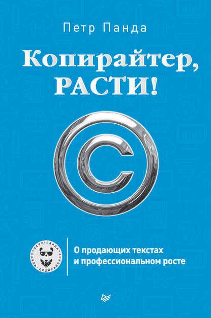 petr panda - ТОП-13 лучших книг по копирайтингу