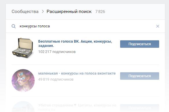 poisk grupp s konkursami na golosa - Как получить много голосов Вконтакте