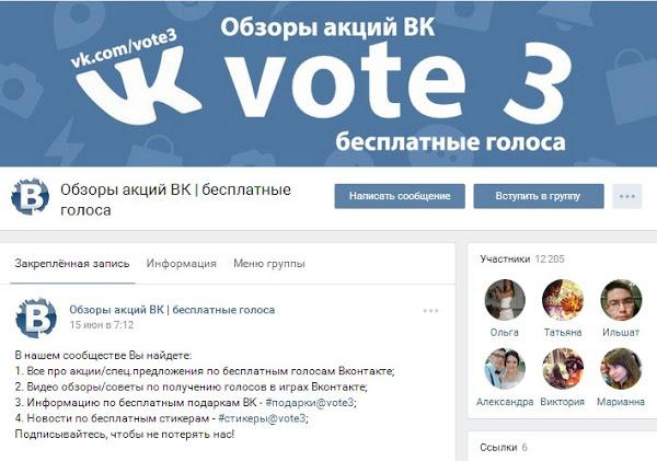 publik - Как получить много голосов Вконтакте