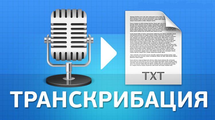 Как из аудио сделать текст 166