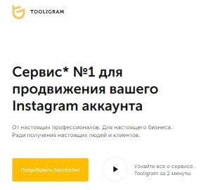 tulgram 300x269 - ТОП 9 самых скачиваемых программ для Instagram