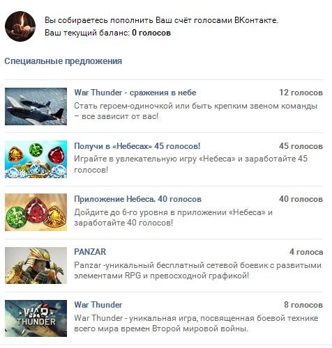 vkontak - Как получить много голосов Вконтакте
