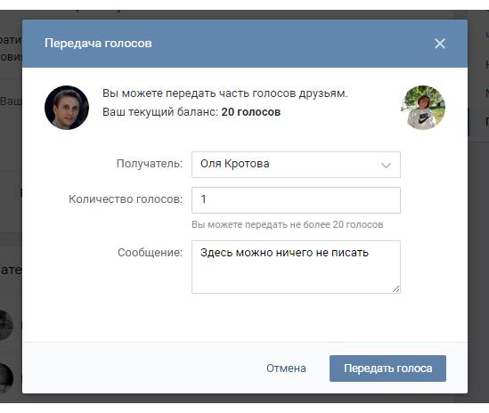 vvodite kolichestvo golosov - Как получить много голосов Вконтакте