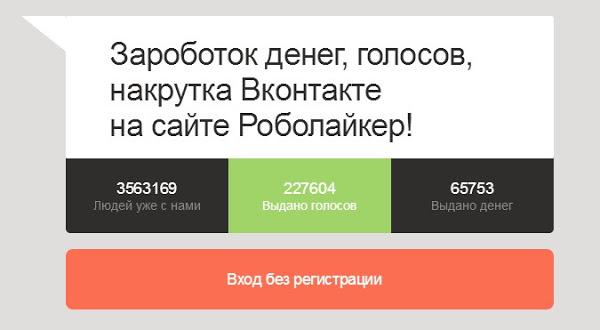 zarabotok - Как получить много голосов Вконтакте