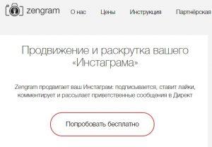 zengram 300x208 - ТОП 9 самых скачиваемых программ для Instagram