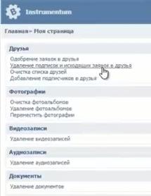 zhOA - Как удалить сразу все сообщения ВКонтакте?