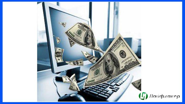 Можно ли заработать в интернете 500 рублей в день
