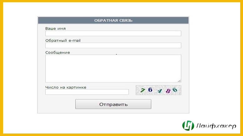 Как просто сделать форму отправки сообщения на почту с капчей_1
