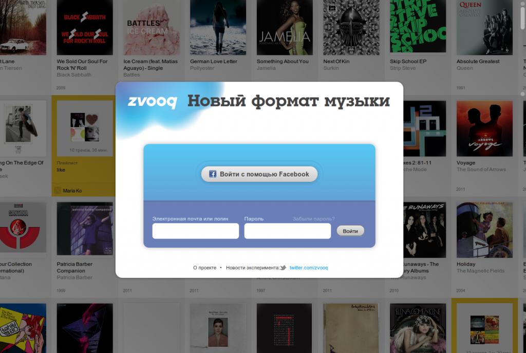 интеграция Фейсбука с музыкальными сервисами
