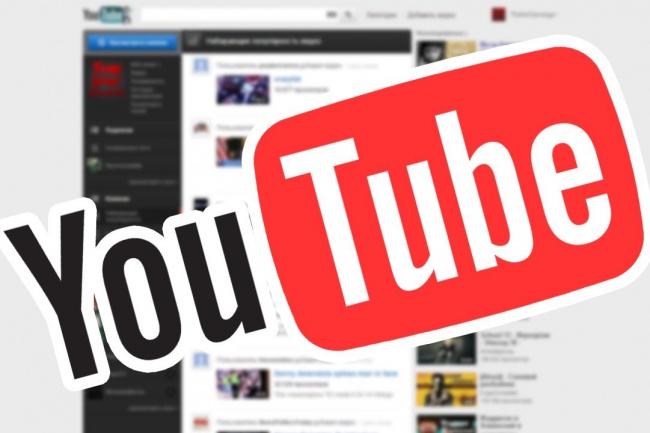 11028 1 - Как изменить оформление на youtube
