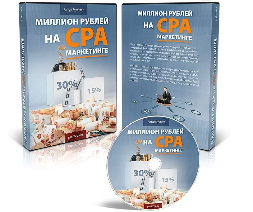 Миллион рублей на СРА маркетинге