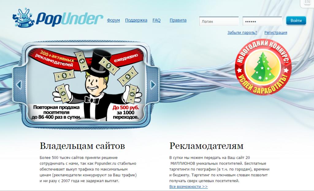 Popunder.ru