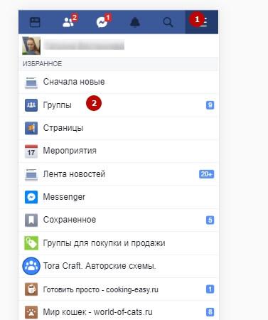Какие бывают группы в фейсбук и как ими управлять