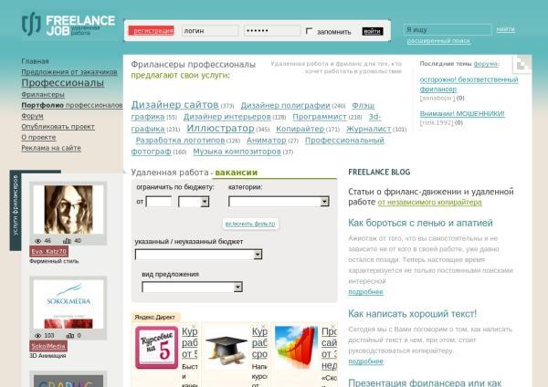 585 - Freelance Job - одна из бирж удаленной работы