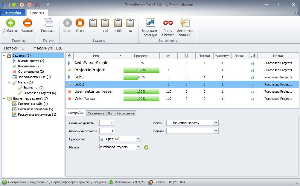 Заработок на файлообменниках при помощи ZennoPoster