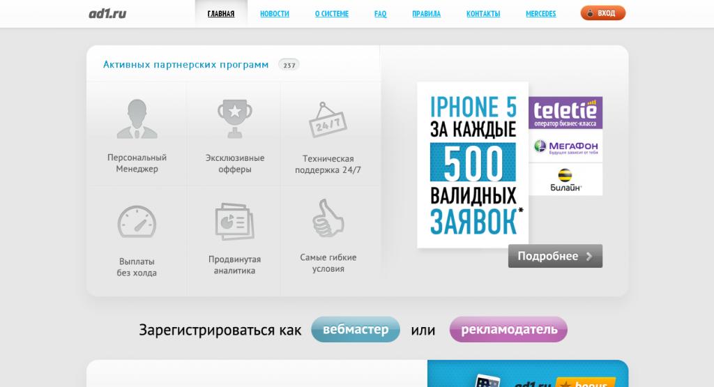 AD1 partnerskaya programma ad1.ru  1 1024x555 - Рейтинг CPA агрегаторов, пятерка лучших