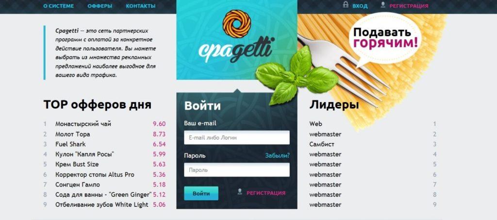 Cpagetti.com