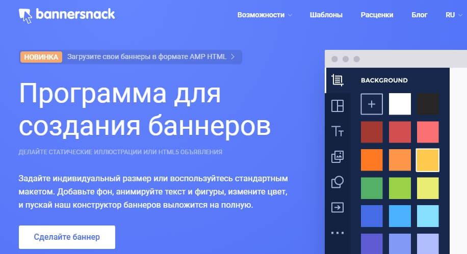 Kanva4 - Как сделать рекламный баннер для сайта?