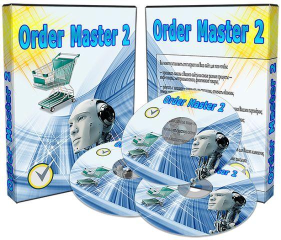 Skript Order Master 2 - Лучший CMS движок для партнерской программы