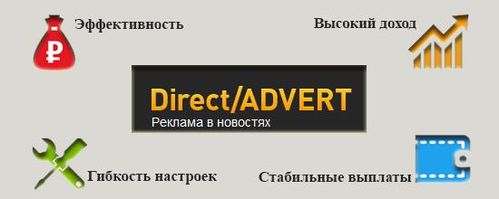 Tizernaja reklama Direct ADVERT 550x220 1 - Как выбрать лучшую тизерную сеть для вебмастера