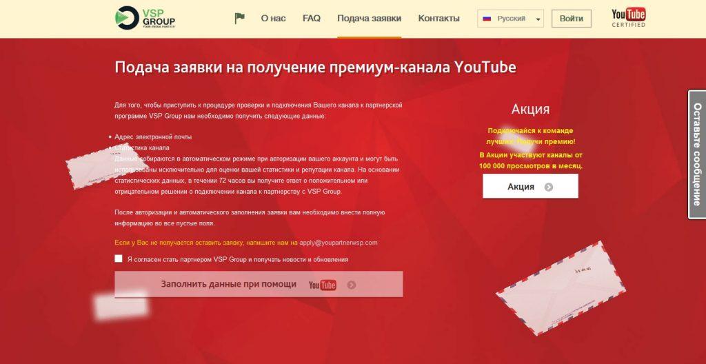 VSP Group zayavka 1024x528 - Как подключиться к партнерской программе VSP Group?