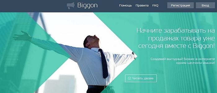 Biggon