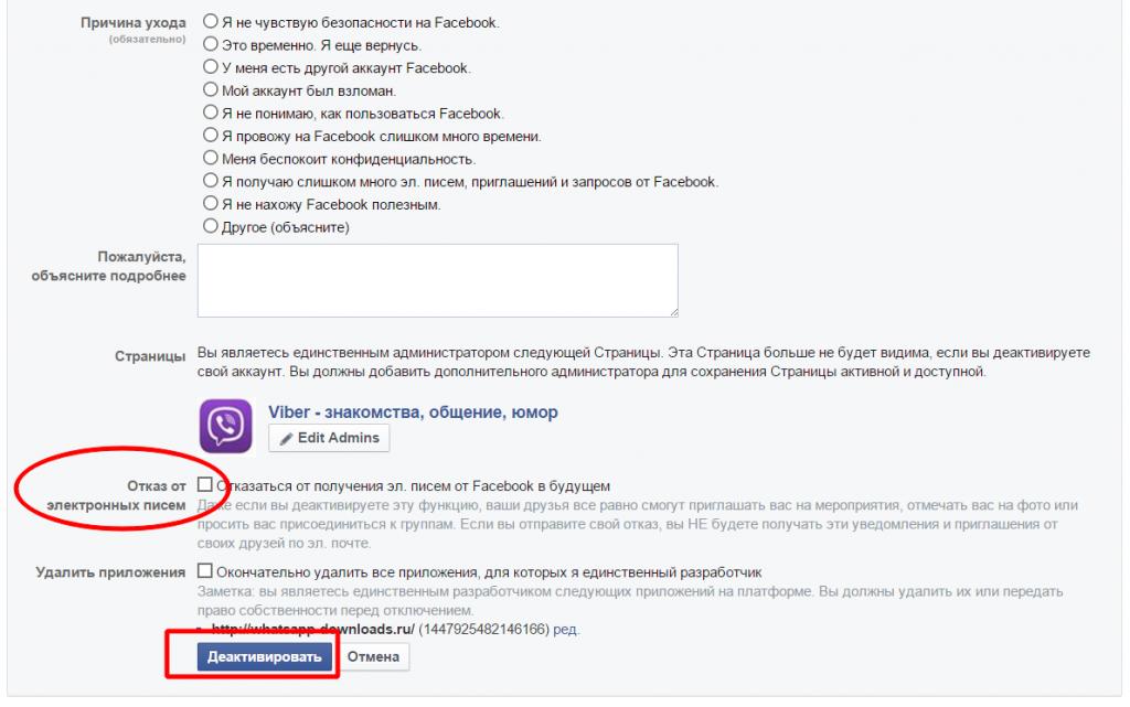 deactivete facebook stranitsy1 1 1024x641 - Как удалиться с Фейсбука навсегда