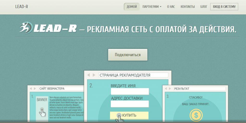 Lead-R