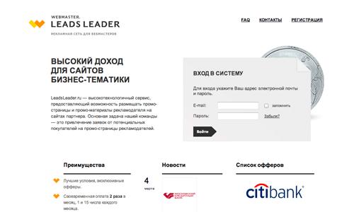 LeadsLeader