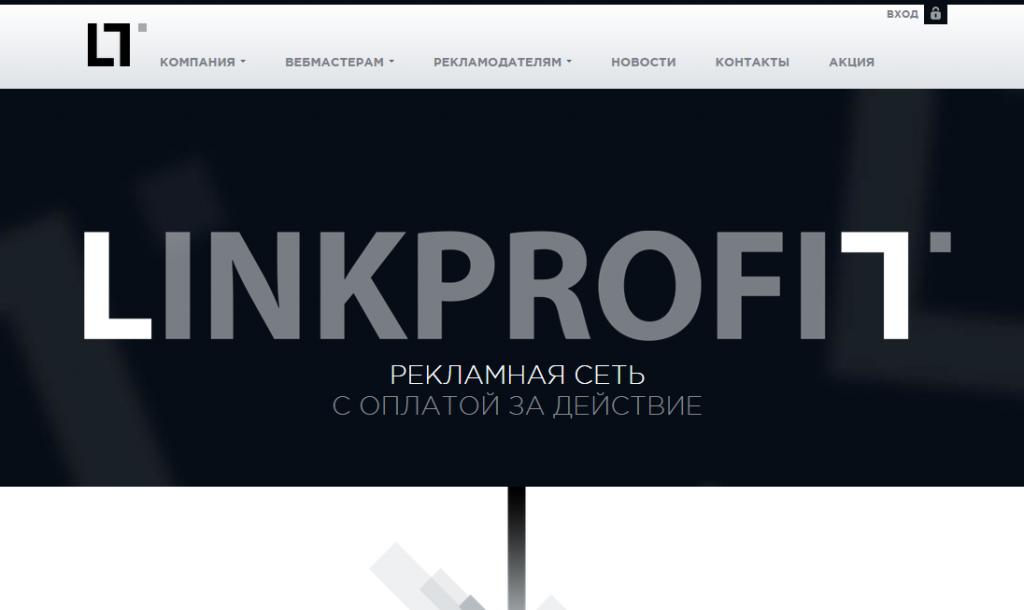 linkprofit 1 1024x610 - Лучшие финансовые СРА, как выбрать