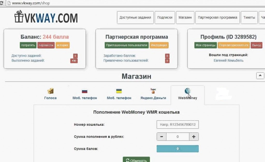 maxresdefault 6 1024x626 1 - Как заработать голоса ВКонтакте