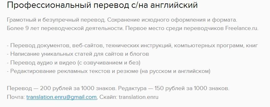Изображение - Зарабатываем 5000 рублей perevod