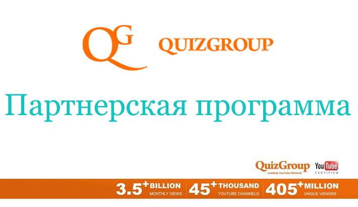 quizgroup 710x410 - Что такое партнерская программа Quizgroup?