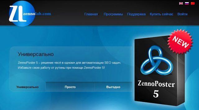 sddefault e1474358900584 - Зеннопостер - программа для обхода капчи