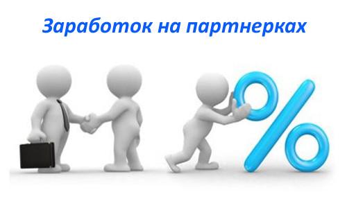 Работа в партнерках платежных систем