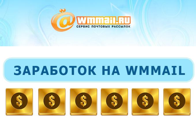 zarabotok na wmmail 1 1 - Самый надежный почтовик, на котором можно заработать деньги