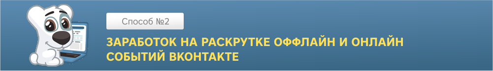 Заработок на раскрутке оффлайн и онлайн событий ВКонтакте