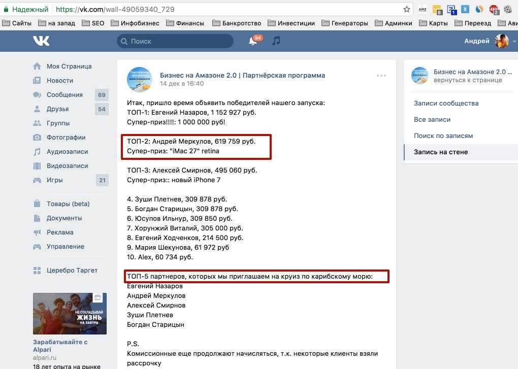 merkulov arbitraj na partnekri - Что такое лидогенерация - 5 способов заработать на продаже лидов