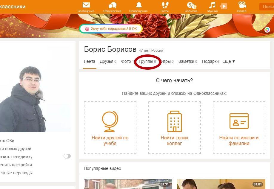 1 7 e1487692072224 - Как создать свою группу в Одноклассниках 2017