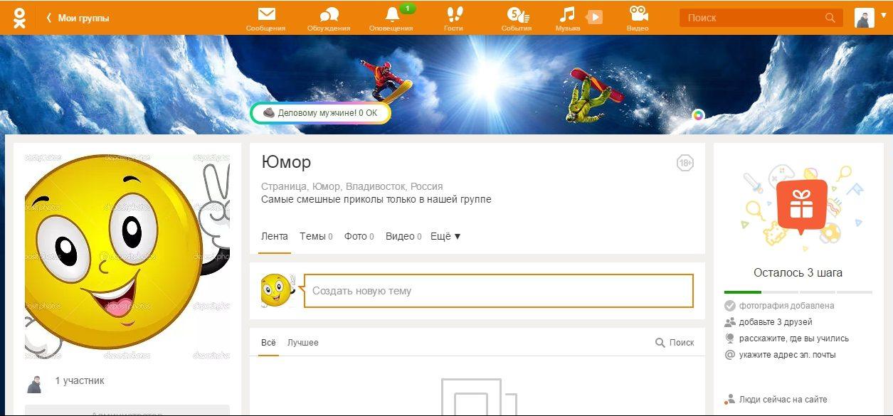 10 4 e1487692340818 - Как создать свою группу в Одноклассниках 2019