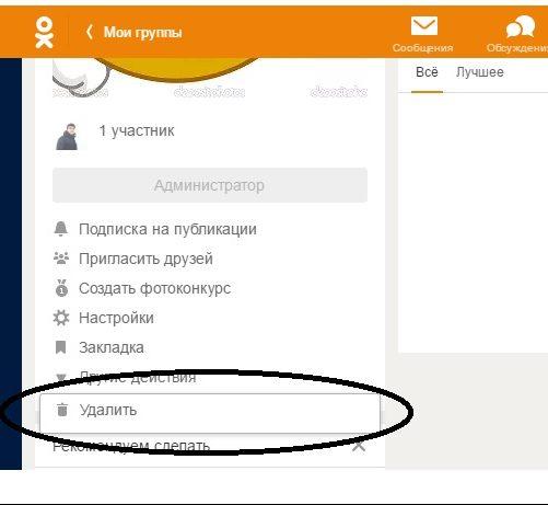11 5 e1487692378219 - Как создать свою группу в Одноклассниках 2017