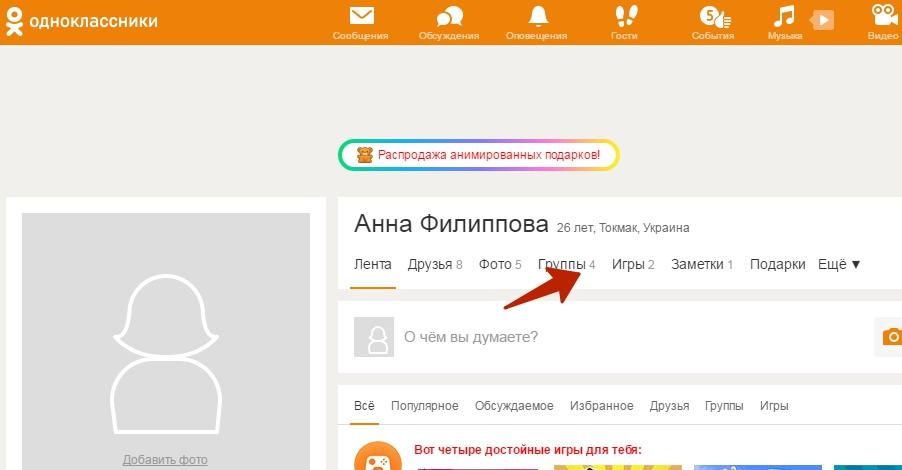 11 - Как зарегистрироваться в Одноклассниках - Пошаговая инструкция 2017