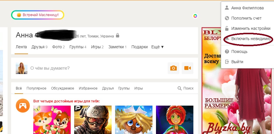 12 1 - Как смотреть закрытые профили в Одноклассниках 2017