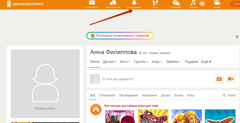 12 - Как зарегистрироваться в Одноклассниках - Пошаговая инструкция 2018