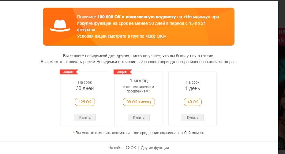 13 1 - Как смотреть закрытые профили в Одноклассниках 2019