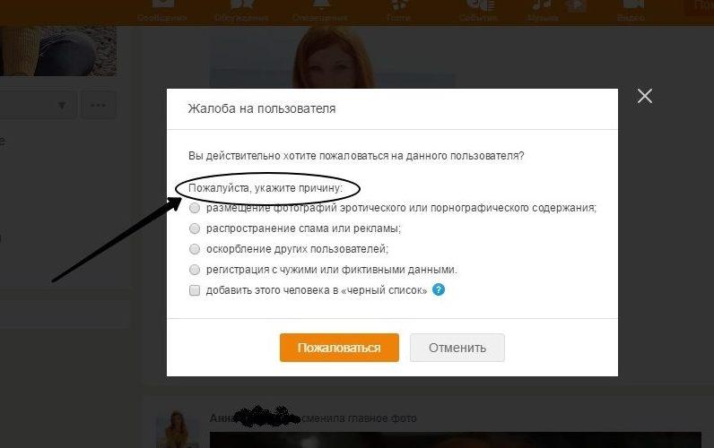 13 2 e1487690350233 - Как добавить в черный список в Одноклассниках 2017