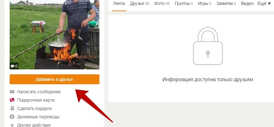 14 1 - Как смотреть закрытые профили в Одноклассниках 2017