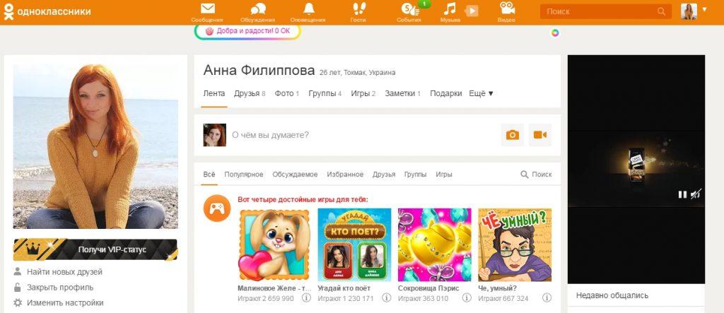 14 1024x443 - Как зарегистрироваться в Одноклассниках - Пошаговая инструкция 2017