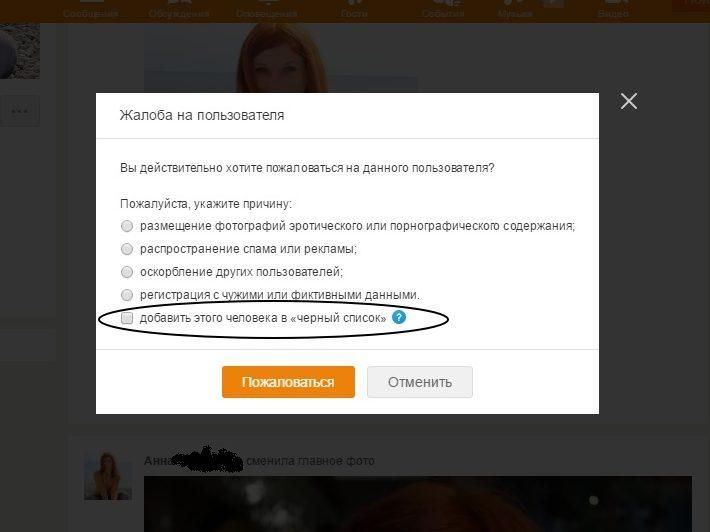 15 1 e1487690298739 - Как добавить в черный список в Одноклассниках 2020